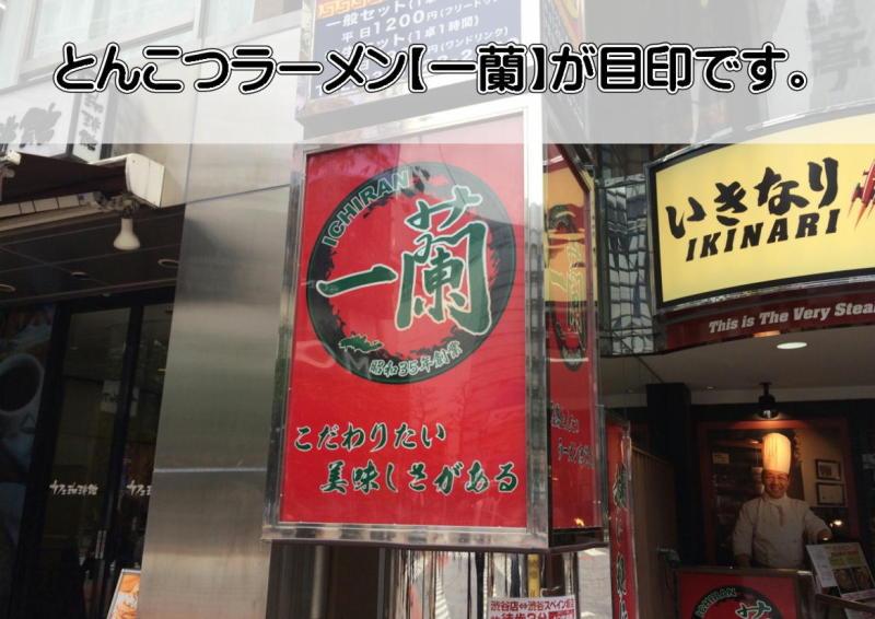 渋谷勤労福祉会館への行き方5
