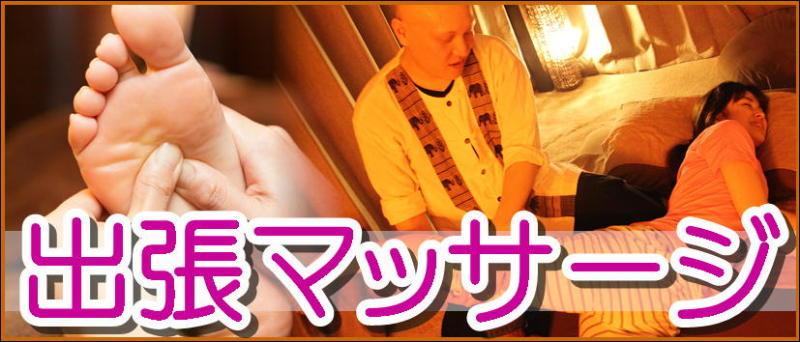 出張マッサージ★東京都足立区綾瀬