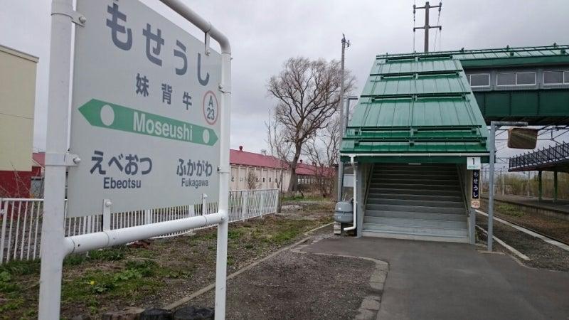 札沼線 新十津川駅~函館本線 妹...