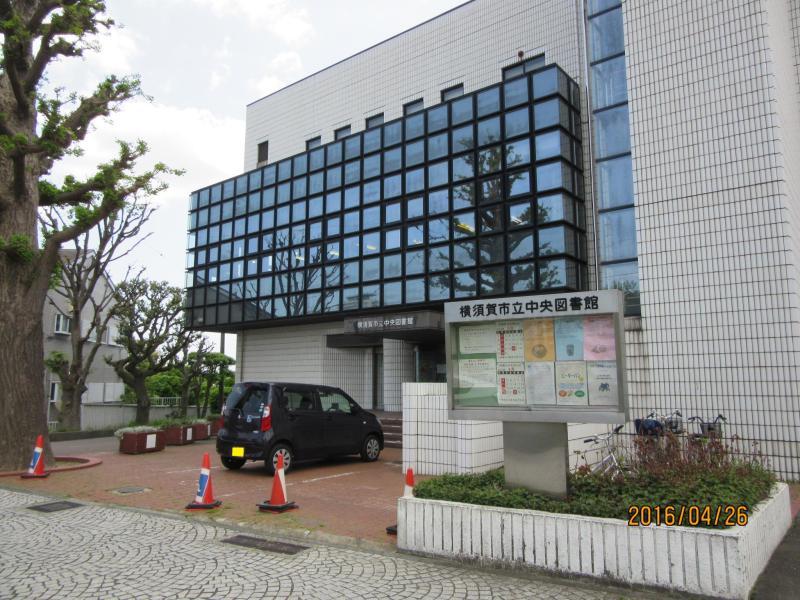 図書館 横須賀 市