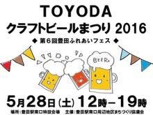 ビールまつり2016
