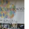"""ヨガ/YOGAと言う""""文化""""~ORGANIC LIFE TOKYO 2016の画像"""