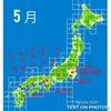 5月はライブだ!大分・山口・広島・関西にも行くよ!の画像