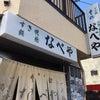 牛肉鉄鍋が830円!?の画像