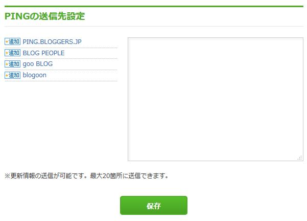 Ping送信先の画面