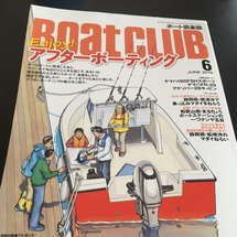 ボートクラブ6月号発…
