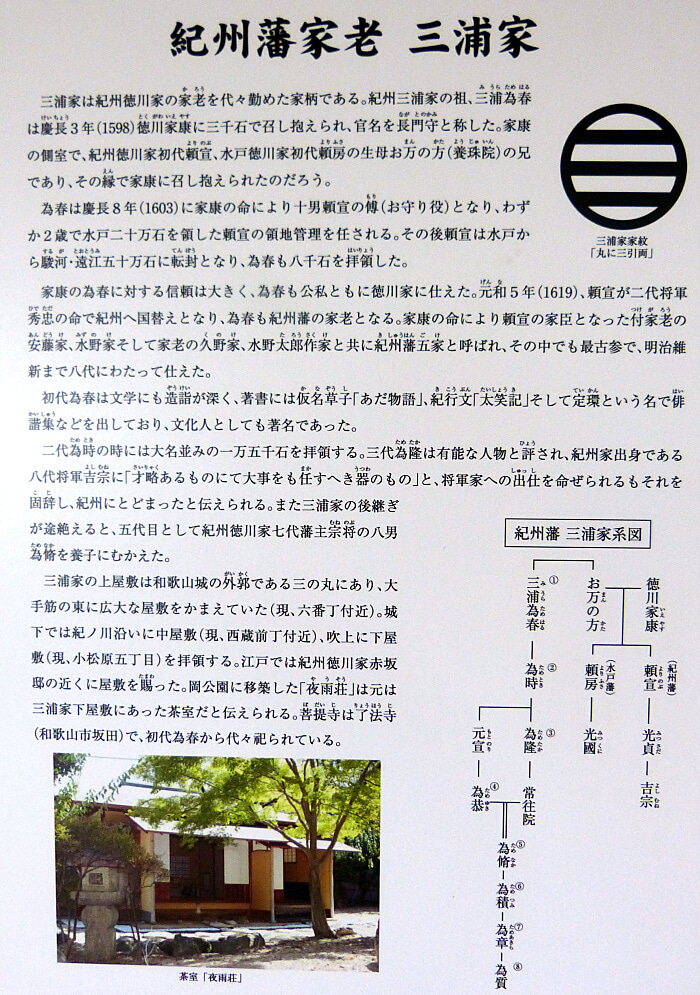 和歌山城の紹介4 天守眺望と展示...