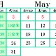 5月の定休日