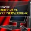 FF14やPSO2推奨のゲームパソコン、SSD480GBの追加が無料とかいろいろお得チャンス!の画像