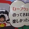 伊豆箱根2日目の画像