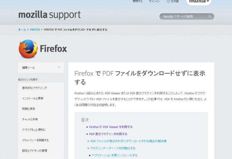 firefox pdf ダウンロードされてしまう