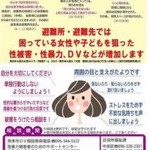 熊本地震―性犯罪・性…