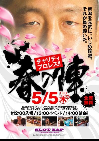 スロット イベント 新潟 新潟県