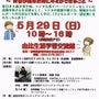 5月29日(日)静岡…