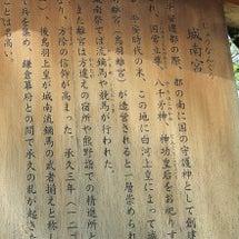 京都  城南宮  ……
