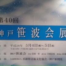 神戸笹波会展