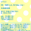 【5/7(土)】柚原…