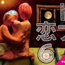 「ドブ恋6」情報解禁…