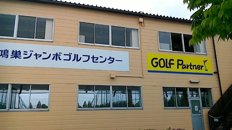 ゴルフ パートナー こう の す