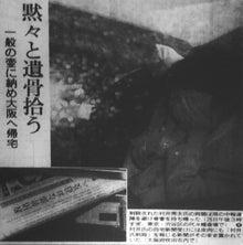 村井秀夫の隠し子