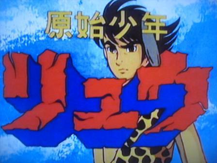 てんねんどんの混沌石ノ森章太郎について語ろう・・・追記・・・コメント
