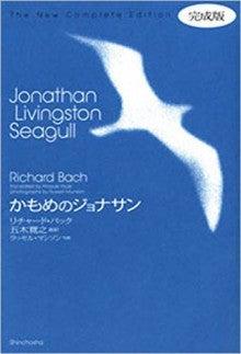 かもめのジョナサン 完成版』 | A Seedsman's Tweets ~種蒔き種蒔き♪~