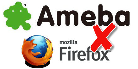 ameba firefox