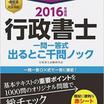 【Wセミナー千問ノック!】僅か1000円のオリジナル問題で重要出題項目を潰す!