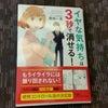 西田先生の本を読みながら大阪への画像
