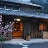 ISEYASHIKI 『南伊勢 咲いた荘』の画像