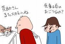 ゲイ 漫画 食事