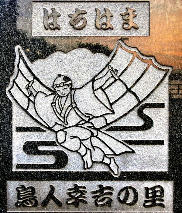 玉野歴史街道 「櫻屋幸吉橋」 | ...
