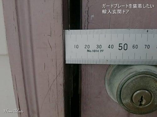 ガードプレート装着予定の輸入玄関ドア