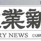 【健康産業新聞 第1594号掲載】  日本化粧品検定、受験者4万人突破記念発表会開くの記事より