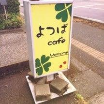 よつばカフェ【4月受…