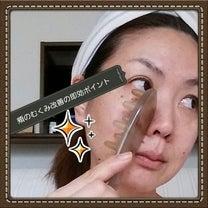 デカ顔。朝の顔のむくみを少しでも早く改善!の記事に添付されている画像