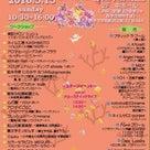 『Coral vol.9』イベント開催のお知らせ♪の記事より