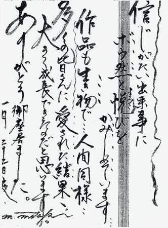 樹木希林さんの書 | 香港新書派