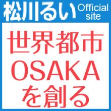 松川るい|自民党参議院|公式webサイト