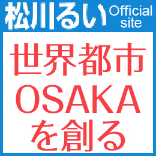 松川るい|自民党参議院|候補者|公式webサイト