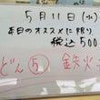 5/11のオススメ