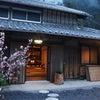 『ISEYASHIKI 』咲いた荘の画像