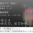 5月・6月限定!【手…
