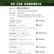 熊本地震チャリティー…
