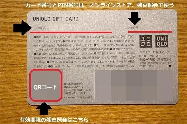カード ユニクロ ギフト