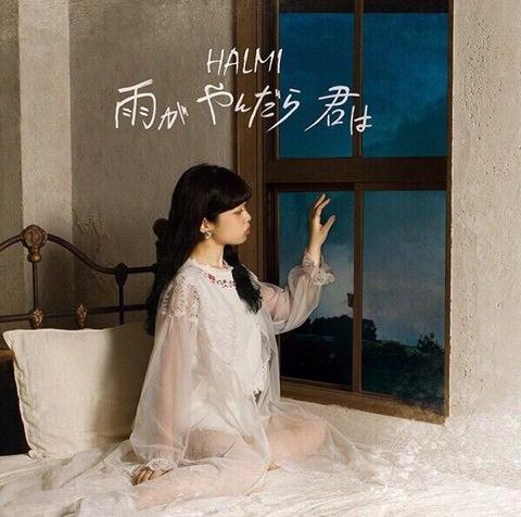 HALMI 5th Single 雨がやんだら...