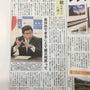日本大学新聞 4月号