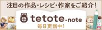 tetoteside
