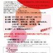 熊本地震復興支援チャ…