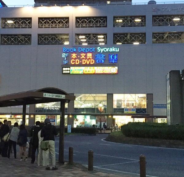 北与野駅前『書楽』